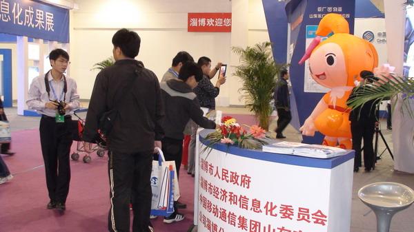 第六届中国济南国际信息技术博览会开幕